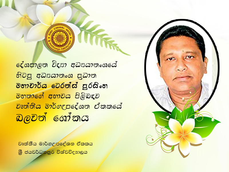 Deepest Sympathy in Regards to the Demise of Prof. Terence Purasinghe Former Head of the department of Political Science of FHSS of USJ