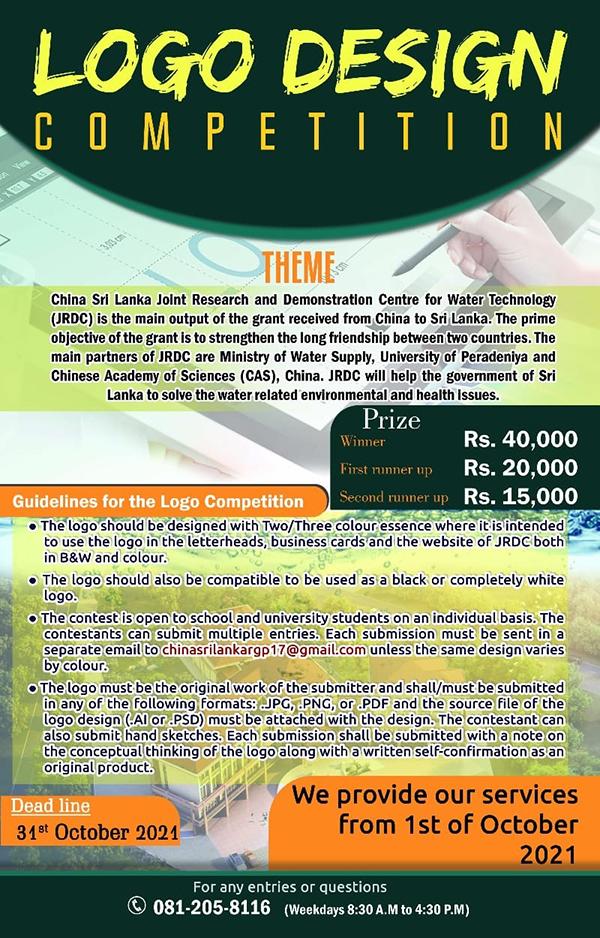 Competition for LOGO Design- China Sri Lanka JRDC Water Technology
